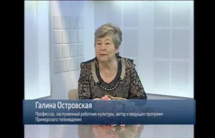 Ушла из жизни легенда приморской журналистики Галина Островская