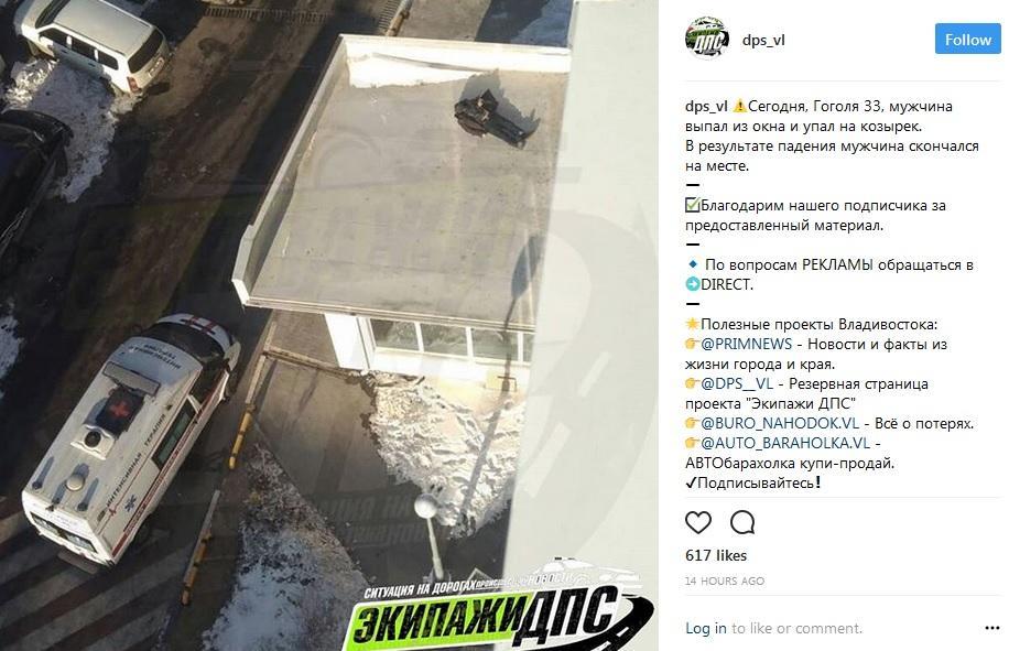 Мужчина выпал из окна высотки во Владивостоке