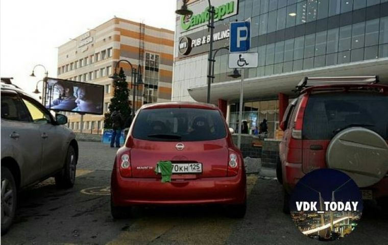 Приморец припарковался на местах для инвалидов у «Черемушек» и закрыл номер тряпкой