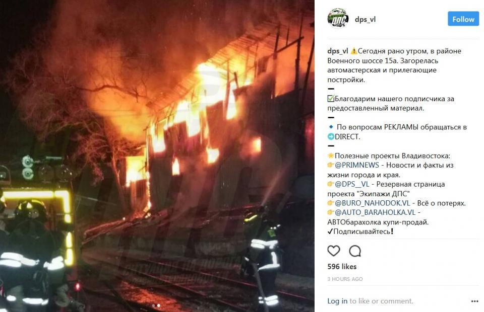 Автосервис сгорел вместе с автомобилями во Владивостоке