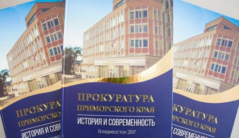 Издательство ДВФУ выпустило книгу о прокуратуре Приморья