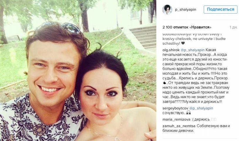 Прохор Шаляпин сообщил о смерти бывшей солистки «Лицея» во Владивостоке