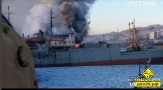 Судно загорелось в порту Находки