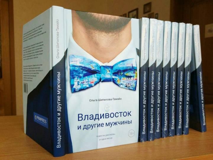 Известный приморский журналист Ольга Шипилова презентовала свою книгу 18+
