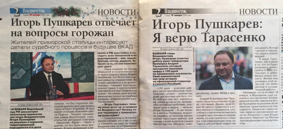 СМИ забыли, кто глава Владивостока?
