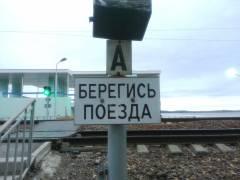Во Владивостоке электричка сбила парня