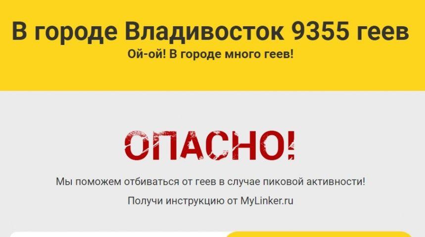 Новый сервис определил, что во Владивостоке очень много геев