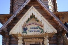 Изумрудный Дед Мороз появился в Приморском крае