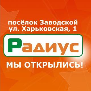 Крупнейшая продуктовая торговая сеть Приморского края «Фреш 25» открыла 62-й магазин