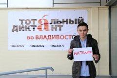 Владивосток в шестой раз напишет «Тотальный диктант»