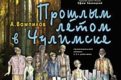 В театре Горького представят премьерный спектакль по пьесе Вампилова