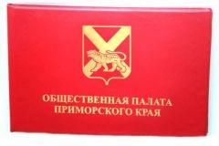 В Приморье началось выдвижение кандидатур в Общественную палату края