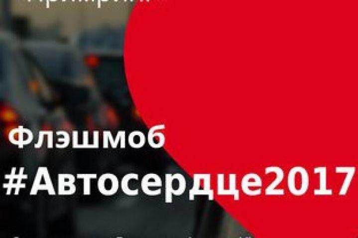 Владивосток поздравит влюбленных «автосердцем» из 140 машин
