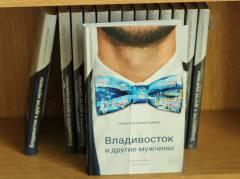 Где купить книгу «Владивосток и другие мужчины»?
