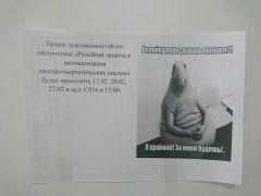 Мем Ждун «поселился» в кампусе ДВФУ