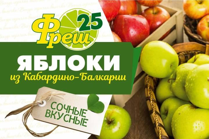 Яблоки из Кабардино-Балкарии поступили во «Фреш 25»