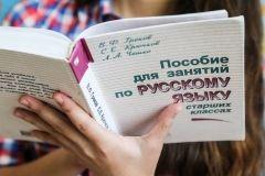 В Приморье родители школьников напишут ЕГЭ по русскому языку