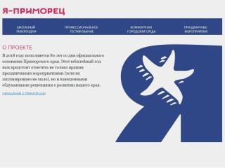 Сайт «Я – приморец» запущен в честь Года Приморья