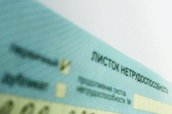 В Приморье изменится схема оплаты больничных листов