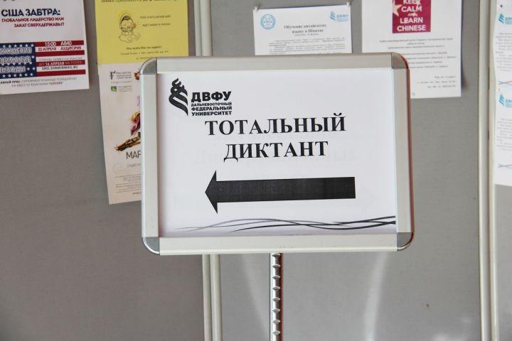 Во Владивостоке началась подготовка к Тотальному диктанту