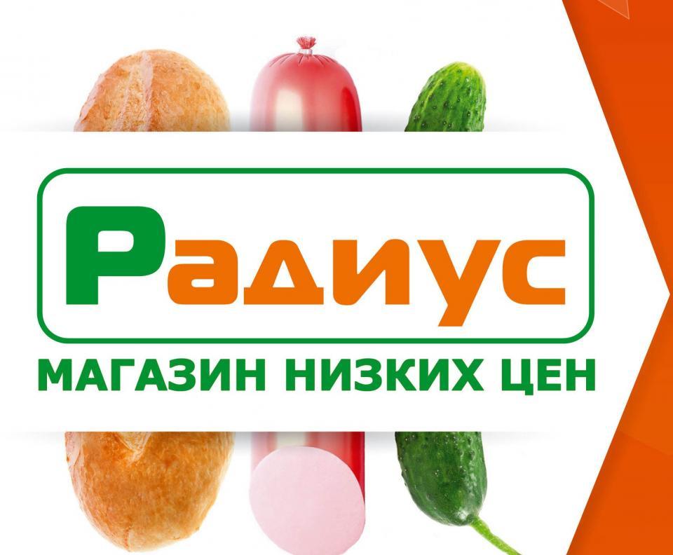 Открытие нового магазина низких цен «Радиус» – уже 7 марта!