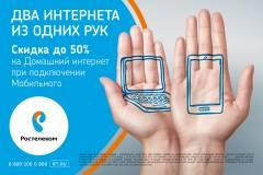 «Ростелеком» делает домашний Интернет мобильным