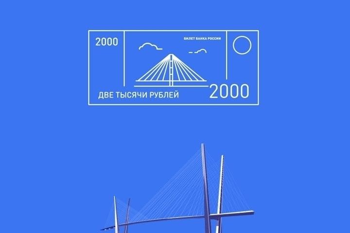 Илья Лагутенко предложил свой вариант рисунка на купюру в 2000 рублей