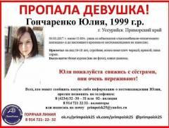 В Уссурийске пропала 18-летняя девушка