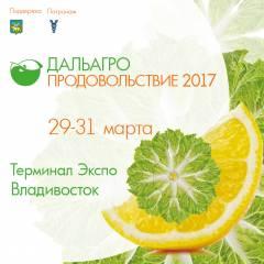 Международная аграрно-продовольственная выставка состоится в Приморье
