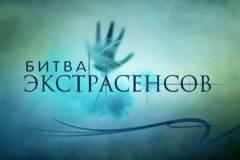 Кастинг на шоу «Битва экстрасенсов» состоится во Владивостоке