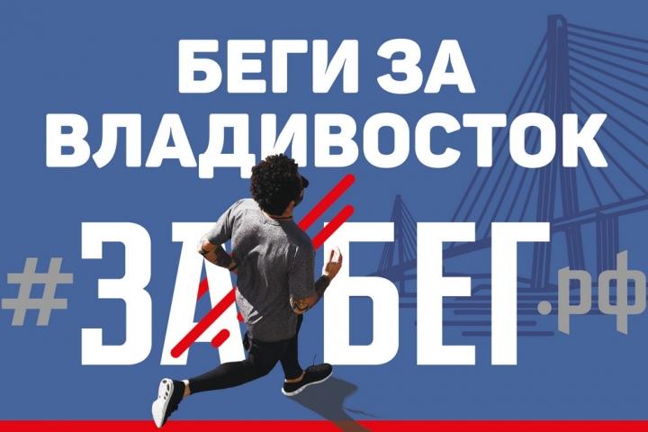 Владивосток претендует на звание столицы бега в России