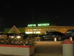 Ритейлер Leroy Merlin в следующем году откроется во Владивостоке