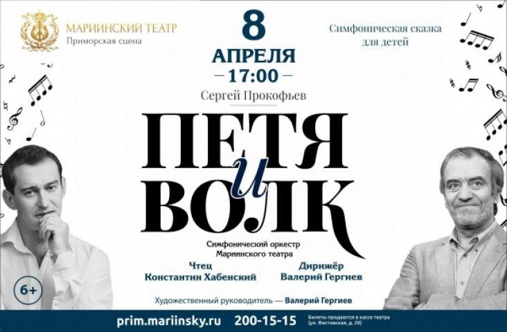 Уже завтра во Владивостоке выступят Константин Хабенский и Валерий Гергиев