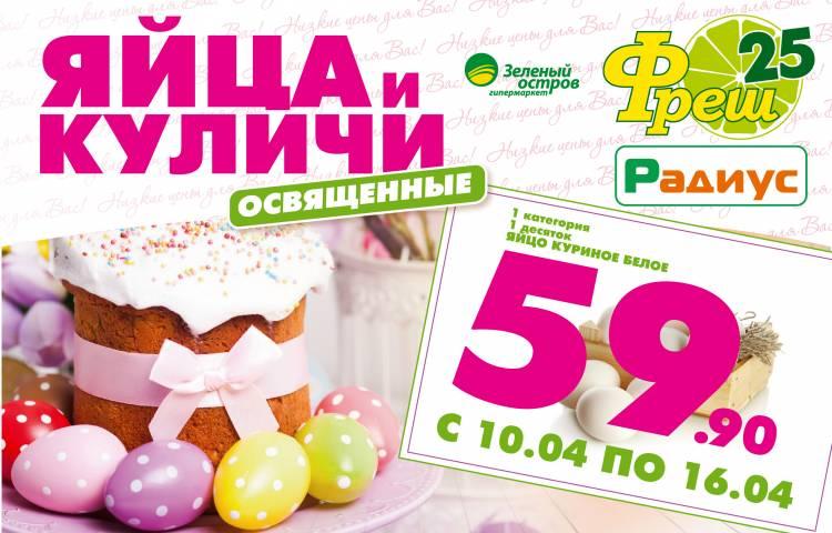 Во Владивостоке освятят пасхальные куличи собственного производства «Фреш 25»