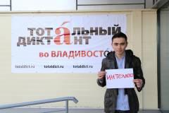 Организаторы «Тотального диктанта» во Владивостоке удивили горожан своей безграмотностью