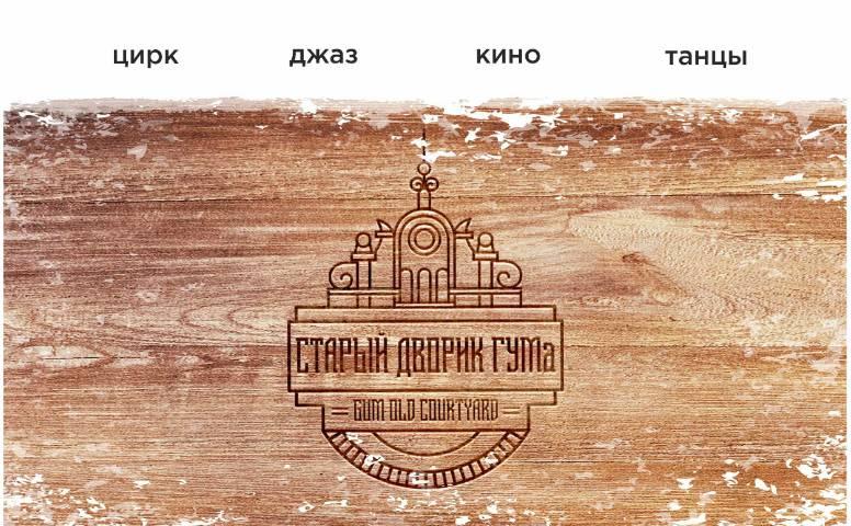 Во Владивостоке пройдет открытие Старого дворика ГУМа