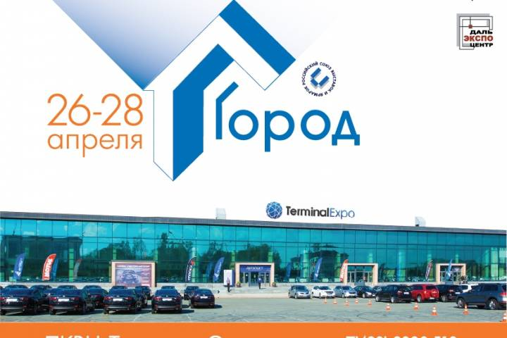 Строительная выставка «ГОРОД» пройдет в Приморье в конце апреля
