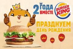 «Бургер Кинг» дарит чизбургер каждому гостю!