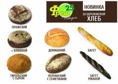 В сети супермаркетов «Фреш 25» появился бездрожжевой хлеб собственного производства