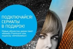 Акция «Больше сериалов» стартовала для клиентов «Ростелекома» в Приморье