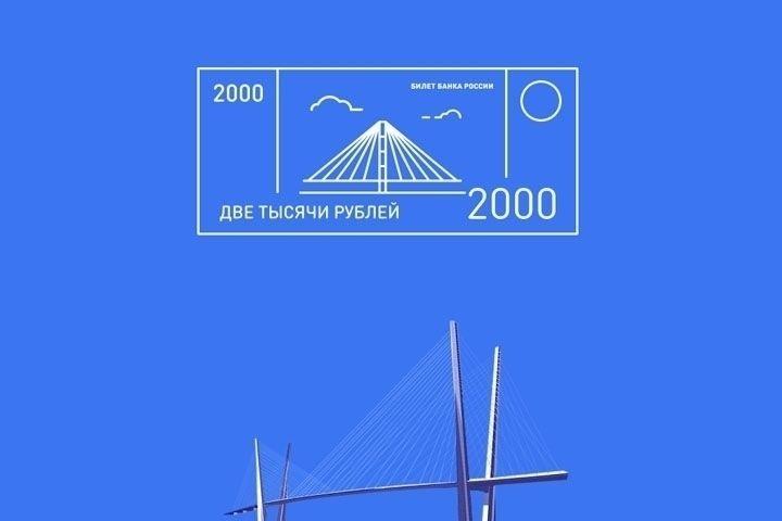 СМИ назвали дату выхода купюры 2000 рублей с Владивостоком