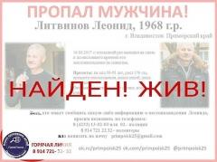 Во Владивостоке найден пропавший 1,5 месяца назад мужчина