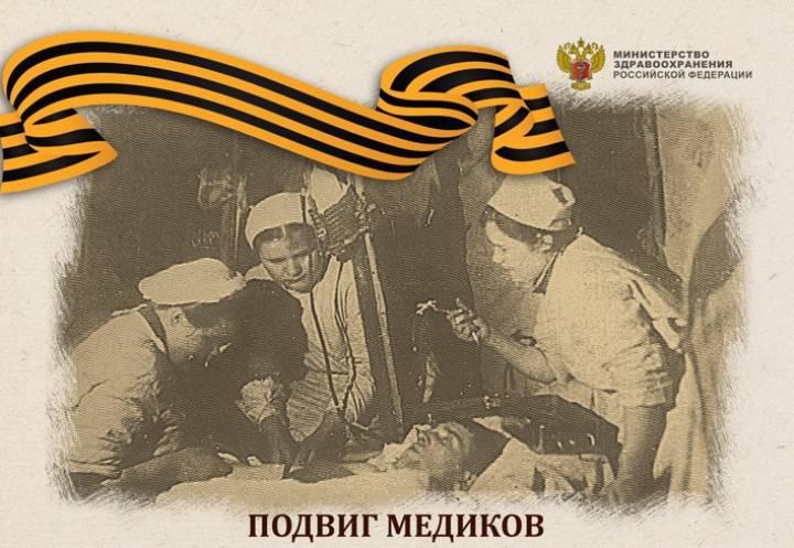Минздрав России выпустил серию плакатов о подвигах медиков в годы войны