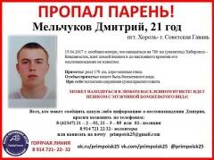 Молодой парень пропал по пути во Владивосток из Хабаровска