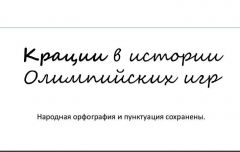 В Петербурге представили альтернативный текст «Тотального диктанта» с народными ошибками