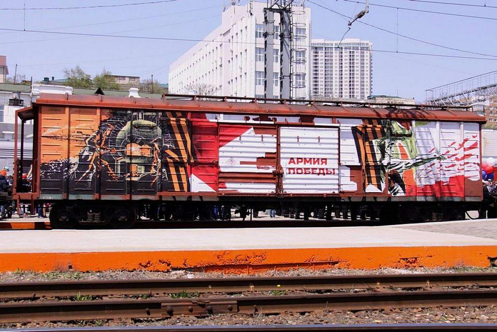 Агитпоезд «Армия Победы» сегодня прибыл во Владивосток