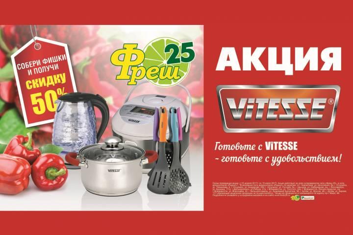 Сеть супермаркетов «Фреш 25» помогаетэкономить!