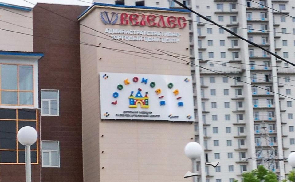 Суд приостановил деятельность торгового центра «Велес» во Владивостоке