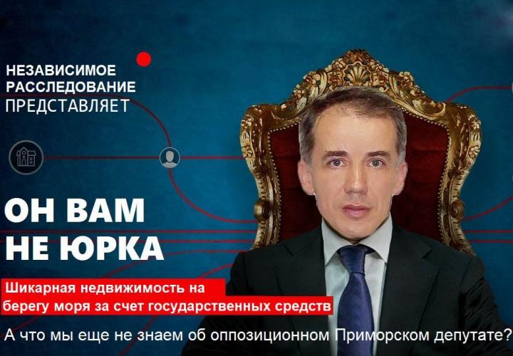 Главный сторонник Навального во Владивостоке попался на финансовых махинациях?
