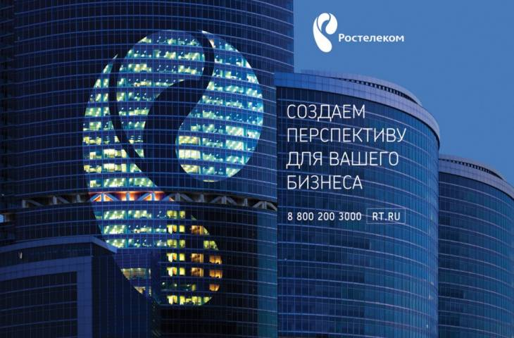 «Ростелеком» выступил партнером бизнес-премии «Золотой мост»